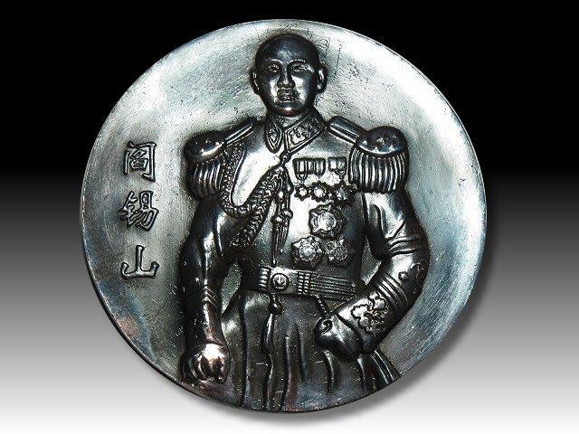 【 金王記拍寶網 】H052  閻錫山  雙面厚雕 銅雕紀念大銅牌 罕見稀少~