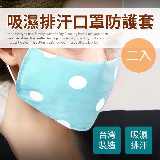 吸濕排汗透氣專利口罩套/顏色隨機/一組兩入