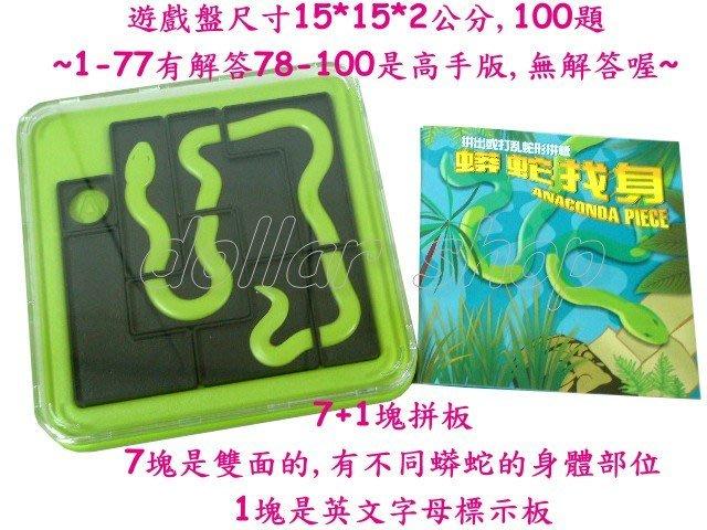 寶貝玩具屋二館☆【智力】邏輯進階益智遊戲---叢林大冒險蟒蛇篇(蟒蛇找身)100題