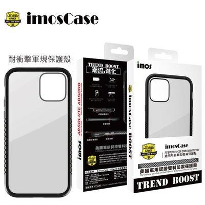 imos 美國軍規認證 iPhone 11 / Pro Max 耐衝擊 透明 輕量款 雙料防震 保護殼