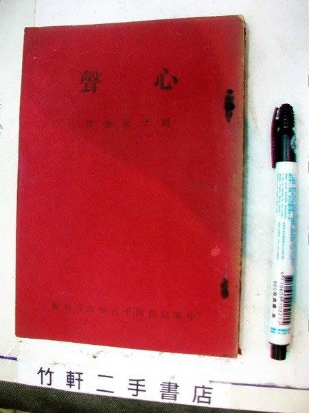 【竹軒二手書店-1109】『心聲』劉子兆/著 抗戰詩集 民國48年初版