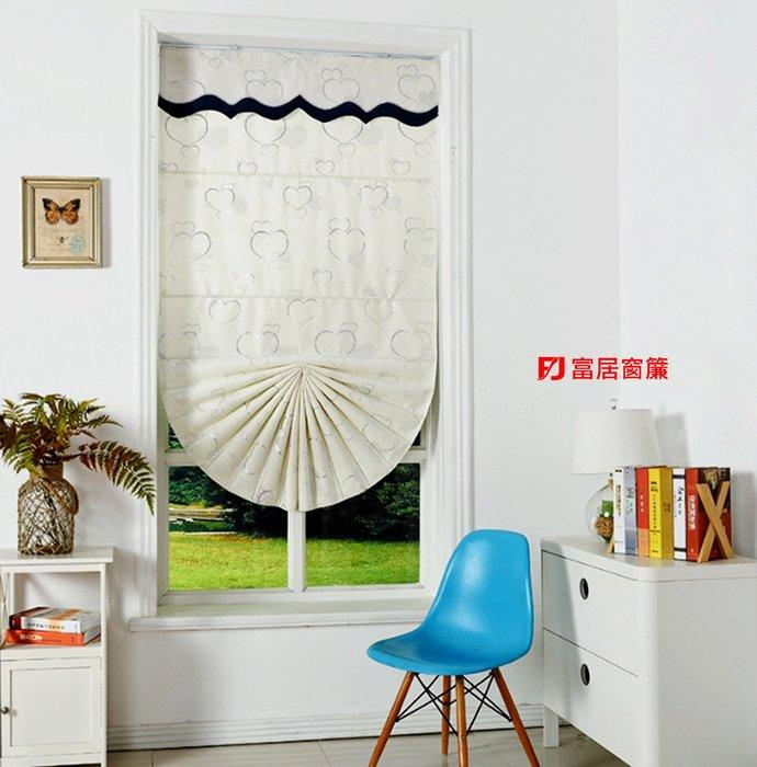 新年挑戰全國最低價!各式窗簾,塑膠拉門.隔間簾~便宜美觀!歡迎來電比價【富居窗簾】