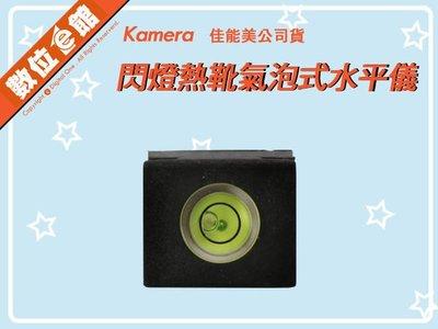 數位e館 副廠 通用型 熱靴蓋 氣泡式 水平儀 Nikon Canon Olympus Panasonic