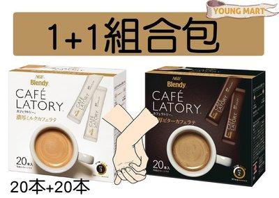 【現貨】(1+1組合包)日本AGF CAFE LATORY 濃厚拿鐵20入(200g)+ 濃厚苦味拿鐵20入(180g)