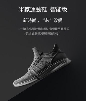 全新款2017年 小米米家運動鞋 男款智能版 學生網面透氣休閒跑步鞋 k229