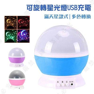 【大山野營】附USB線 TNR-041 可旋轉星光燈 星空燈 投影燈 氣氛燈 小夜燈 露營燈 野營燈 情人節 情趣燈