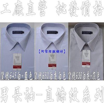 【阿信防皺襯衫】【男長袖】男士、上班、業務、面試、開會【白+藍色襯衫/白+白色直條紋/黑+白色】男襯衫、白襯衫、黑色襯衫