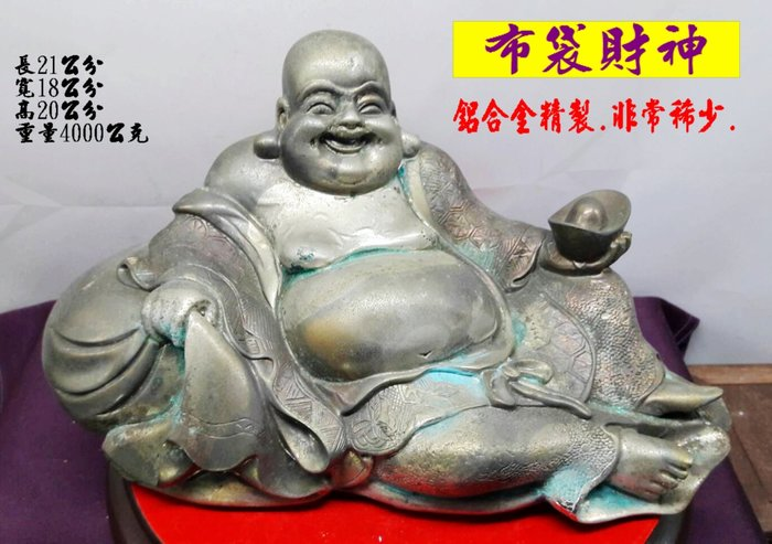"B-978""布袋財神""(鋁合金)找同類及佛像佛祖達摩觀音媽祖土地公彌勒佛佛珠唸珠/請直接進入【UN好物市集】很快就能找到"