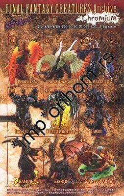 日本絶版 FF  太空戰士 Final Fantasy Creatures Archive Chromium set 9+1 連特別版 共十隻