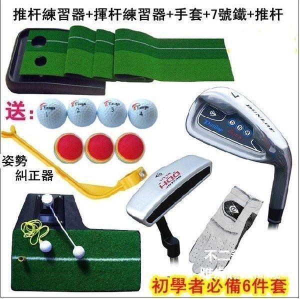 【格倫雅】^高爾夫推桿練習器+揮桿練習器+手套+高爾夫球桿+推桿 51313[g-l-y89
