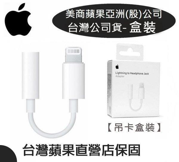 【遠傳公司貨】原廠盒裝 Apple Lightning對 3.5mm【耳機轉接器】iPhone8 i7 iXS iXR