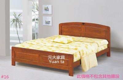 【元大家具行】全新5尺柚木色雙人床 加購床底 床組 雙人床底 5尺床底 床架 雙人床墊