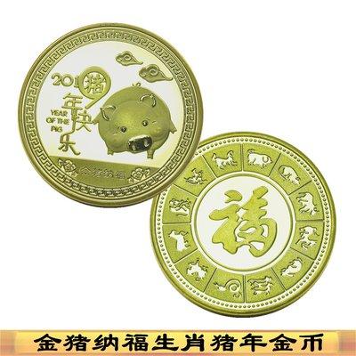 生肖紀念幣金銀幣豬年紀念幣豬年金幣 2019金豬納福金幣豬幣硬幣iqpg617