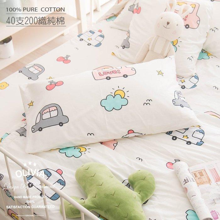 【OLIVIA 】40支200織純棉/  標準單人床包美式枕套兩件組(不含被套)【CARS】  童趣系列