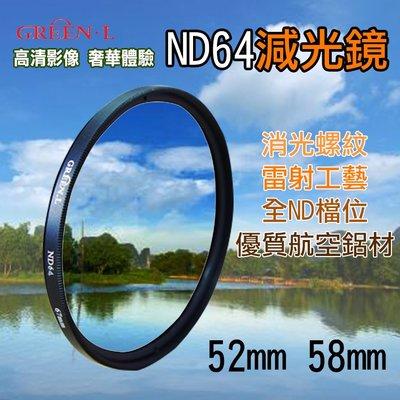 昇鵬數位@綠葉ND64減光鏡 52mm 58mm 專業濾鏡過濾光線 Green.L格林爾光學玻璃 中灰濾鏡 拍攝瀑布流水