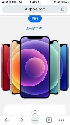 【蘋果先生】全新蘋果apple iphone 12 128g i12 6.1吋雙鏡頭5G手機 空機