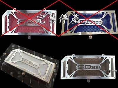 LFM【X'Pro TEAM】高手窩SB300水箱護網~水箱護罩~適用:SB 300/SB300CR/大野狼