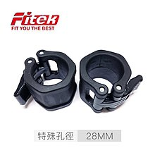 【Fitek 健身網】28mm卡扣/ 特殊孔徑塑膠卡鎖/ 28MM快拆扣環☆適用於迪卡儂長槓、W槓、短槓比彈簧夾更緊