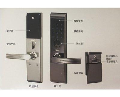 現貨【singcoco】FIBRE琺博 經典 電子鎖 FB83J 指紋/密碼/遙控/機械鑰匙/電子鑰匙 智慧型 防盜門鎖