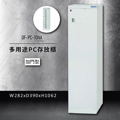 ~收納品牌特選~大富DF-PC-10NA 多用途PC存放櫃 電腦文件 機密文件 置物櫃 零件存放分類 台灣製
