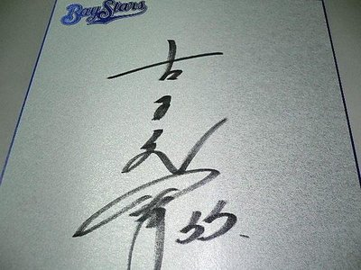貳拾肆棒球-日本職棒橫浜海灣星古木克明親筆簽名板