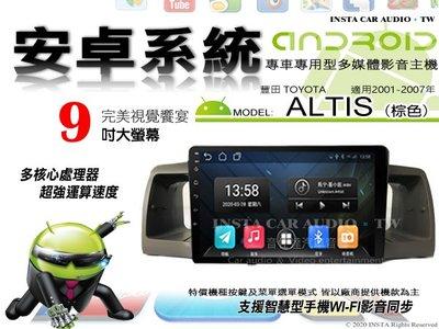 音仕達汽車音響 豐田 ALTIS 棕色 01-07年 9吋安卓機 四核心 1+16 WIFI 鏡像顯示 ADF
