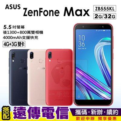 ASUS ZenFone Max ZB555KL 攜碼遠傳4G上網月繳599 手機優惠 高雄國菲五甲店