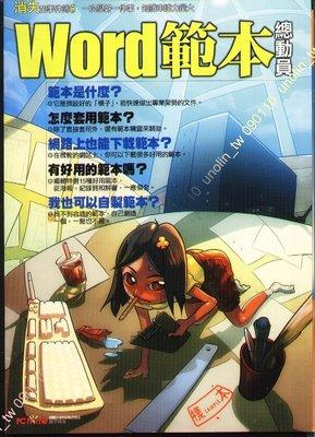 買4送1【WORD範本總動員】PC HOME電腦家庭雜誌主題:如何自製下載套用好用微軟文書軟體範例2005年9月免競標