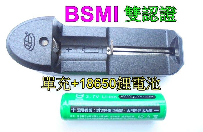 BSMI合格(雙認證)單充加18650鋰電池,彈片式單槽智能充電器,強光手電筒,頭燈專用,移動電源風扇請勿購買-雲火光電
