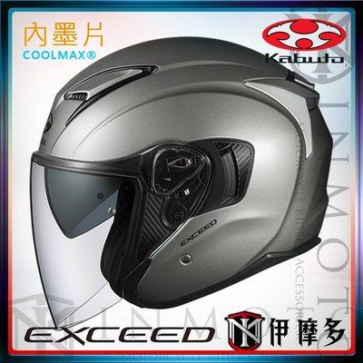 伊摩多※日本 OGK EXCEED 通勤款 3/4罩安全帽 抗UV快拆鏡片 COOLMAX內襯 內墨片眼鏡溝。亮灰
