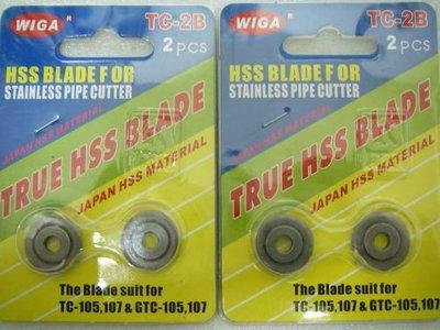 YT(宇泰五金)正台灣製WIGA白鐵管用切斷器/專用刀刃/2片一組/品質保證/現正特價中