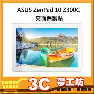 【3C夢工坊】】ASUS ZenPad 10 Z300C 亮保護貼 螢幕保護 亮面 防磨 耐刮 不殘膠