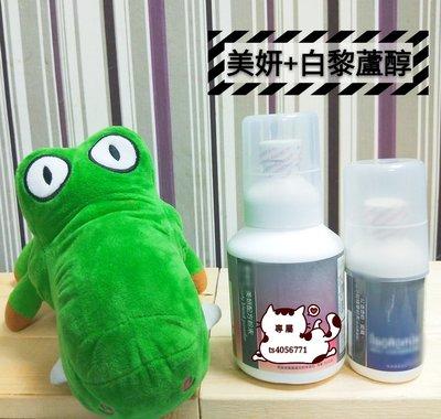 『美安』美妍OPC+白藜蘆醇