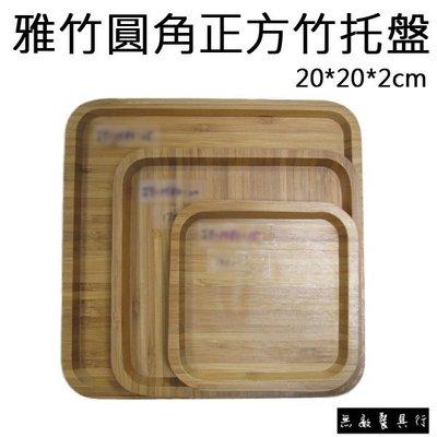 【無敵餐具】雅竹圓角正方竹托盤 20公分 日式餐廳/茶盤/竹製餐具 來電獨享驚喜價【R0033】