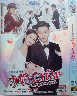 【樂視】 高清DVD 求婚大作戰 / 張藝興  陳都靈  李程彬 / 偶像劇DVD 精美盒裝