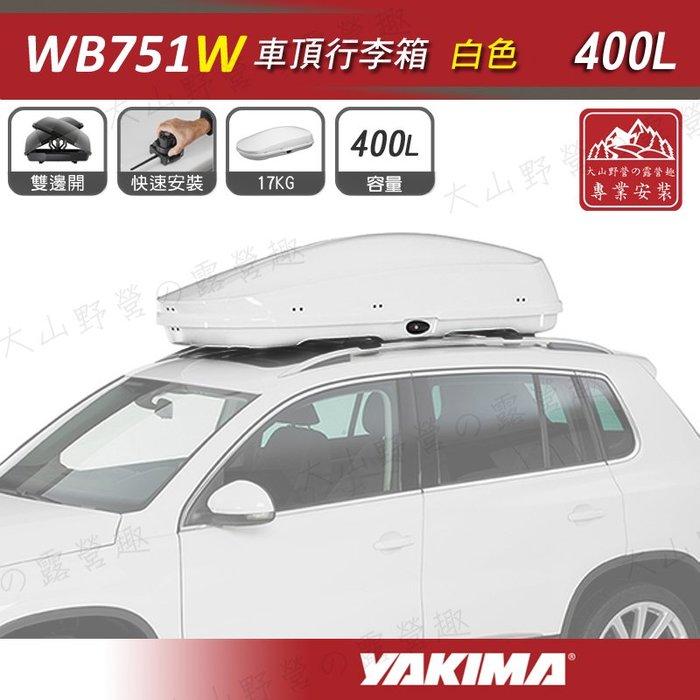 【大山野營】YAKIMA WB751W 車頂行李箱 400L 白色 車頂箱 行李箱 旅行箱 漢堡