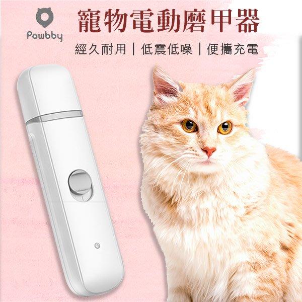 【刀鋒】Pawbby寵物電動磨甲器 現貨免運 小米有品 貓狗通用 充電式 低震低噪 指甲修剪