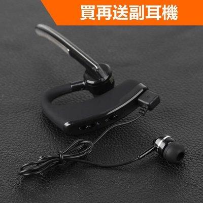 送副耳機※時尚V8高階商務型無線藍芽耳機/來電報號/半年保固【RB004】