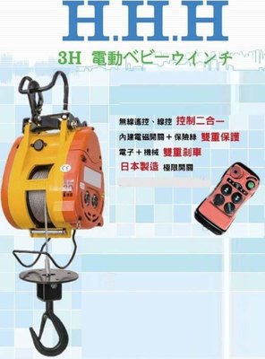 TIG 110V 小金鋼300KG/無線遙控/吊車/輕型吊車/輕型捲揚機/吊車/絞盤/小金剛/捲揚機/鋼索/搖控式