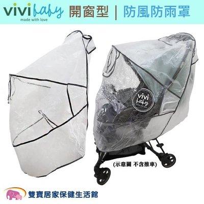 vivibaby 推車雨罩 開窗型 加大型/特大型 防風罩 嬰兒車防風雨罩 雨衣套 推車雨衣
