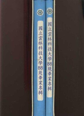 【易成中古書】《國立雲林科技大學88級畢業專輯》精裝大本││618