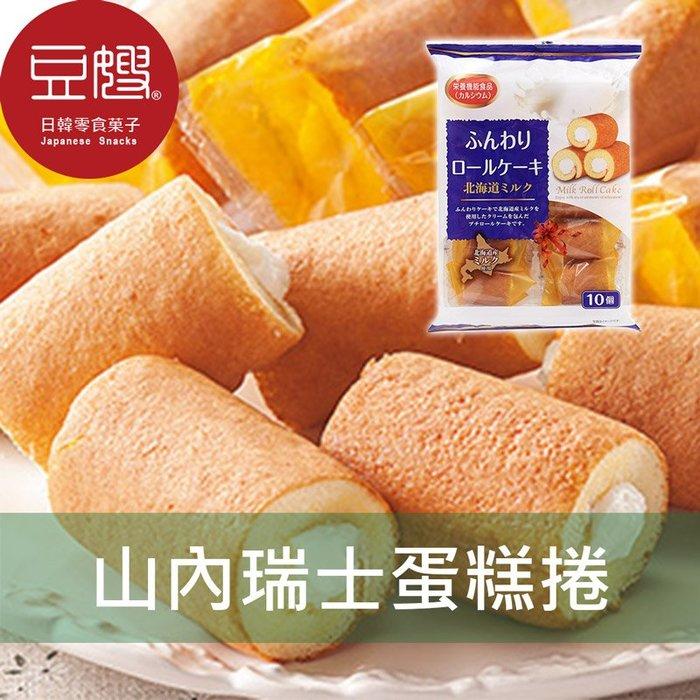 【豆嫂】日本零食  山內製菓 鮮奶油蛋糕瑞士捲(10入)(原味/黑糖)