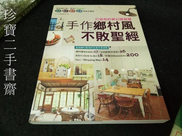 【珍寶二手書齋3B8】手感鄉村風:打造我的夢幻雜貨屋ISBN:9789866322655DIY玩佈置編輯部 麥浩斯