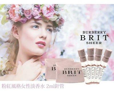 天使熊雜貨小舖~Burberry Brit Sheer 粉紅風格淡香水 2ml x 2  全新現貨