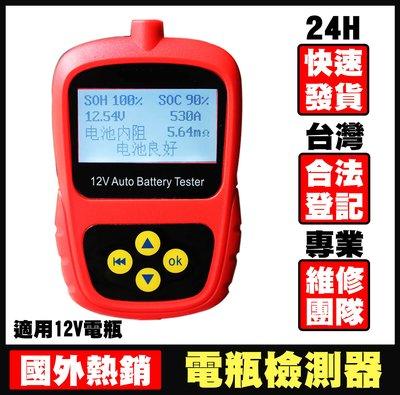 【一年保固】MICRO 100 電瓶測試 電瓶檢測 電瓶量測 電瓶 起動系統測試 VAT-570