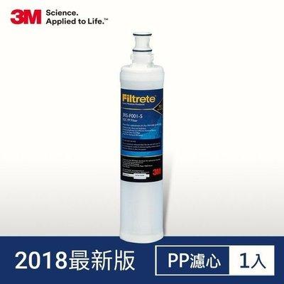 3M原廠公司貨 SQC前置PP濾心 (3RS-F001-5)SQC PP Filter PW1000第一道