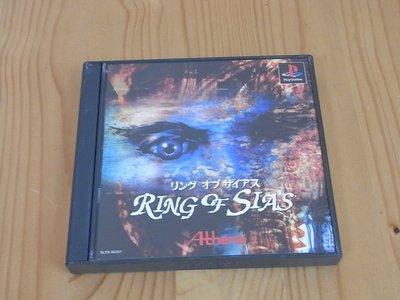 【小蕙生活館】PS~ Ring of Sias 魔女之戒 (純日版) 有側標