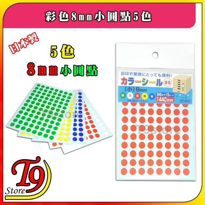 【T9store】日本製 彩色8mm小圓點5色