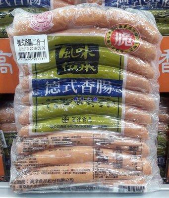 美兒小舖COSTCO好市多代購~高津 德式香腸(600gx2包)