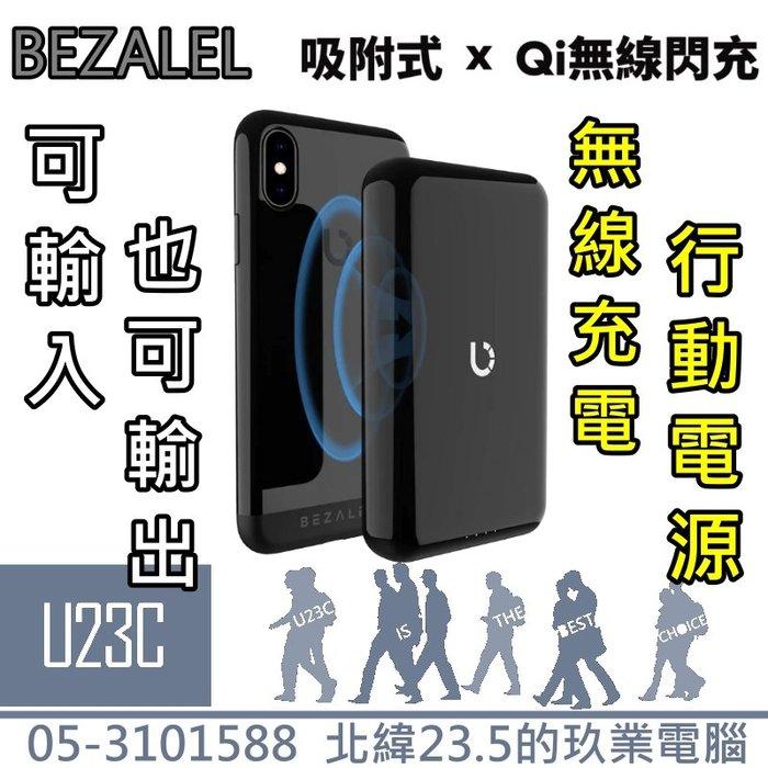 【U23C嘉義實體老店】台灣公司貨 BEZALEL Prelude 智慧無線充電 行動電源 無線輸出輸入 無線行動電源